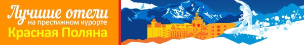 тур в абхазию из челябинска