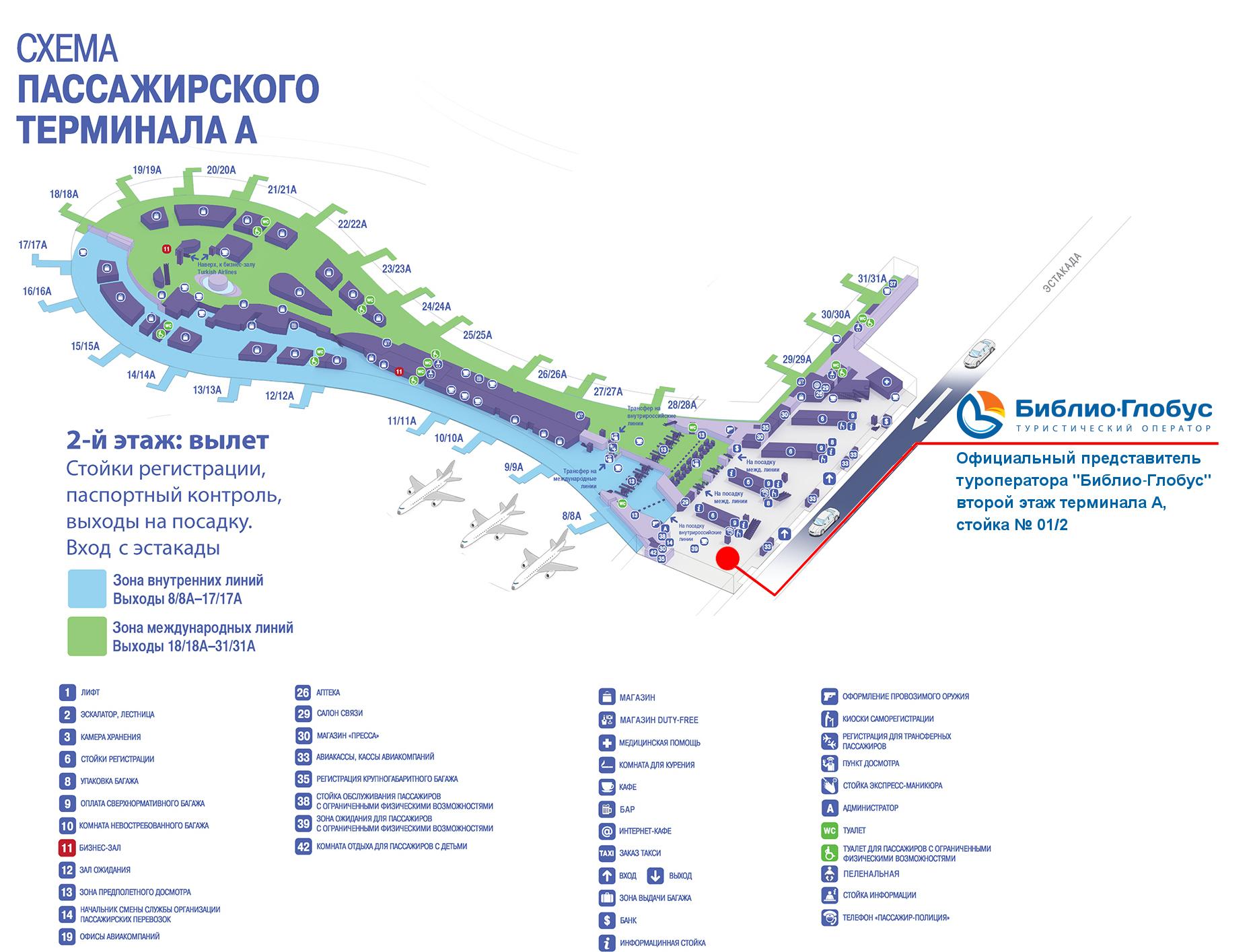 Схема аэропорта адлер библио глобус