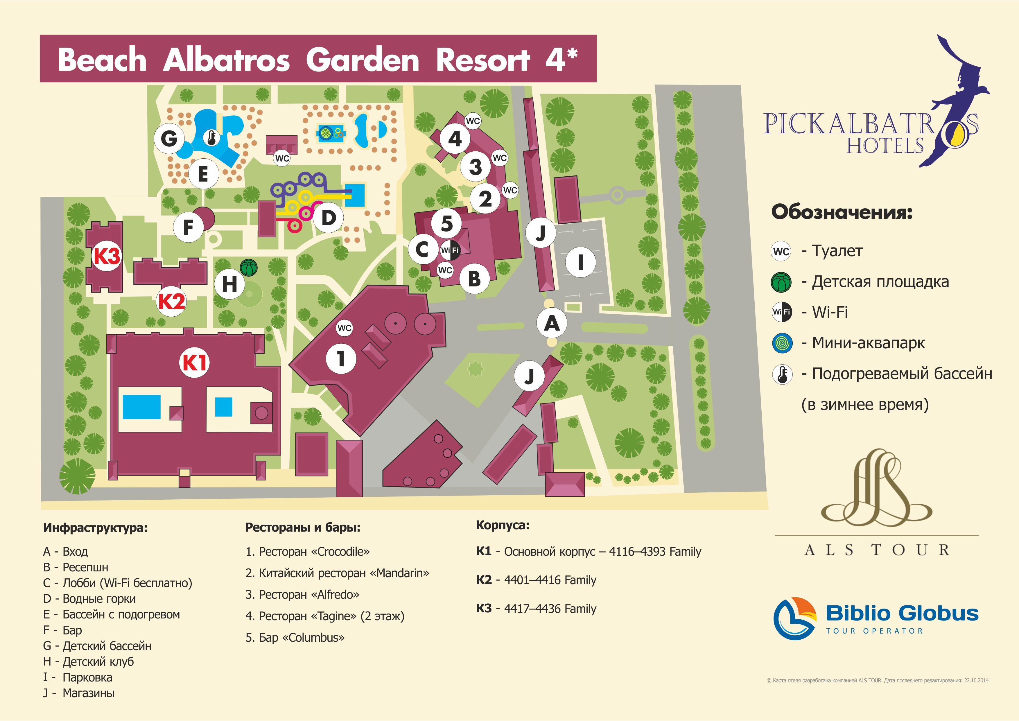Отель ALBATROS AQUA PARK (ex.ALBATROS GARDEN RESORT) 4*, Хургада ...