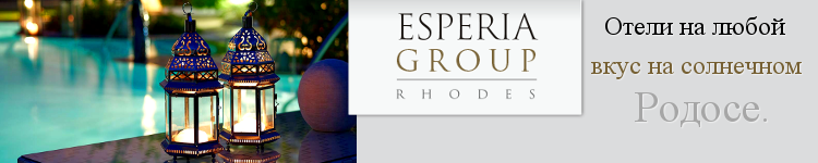 Esperia Hotels